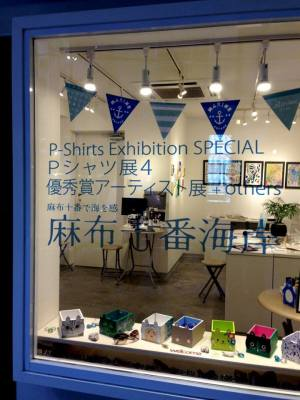 Pシャツ展4/優秀賞アーティスト展 + others