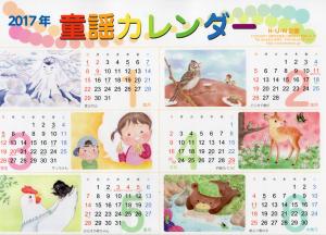 2017童謡カレンダーできました