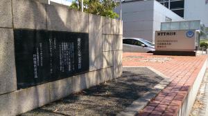 松山中学跡地