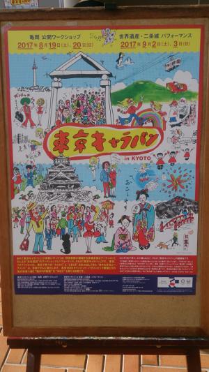 東京キャラバン in  京都・亀岡