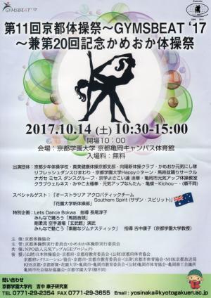 京都体操祭