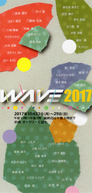 WAVE2017