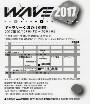 WAVE2017 MAP