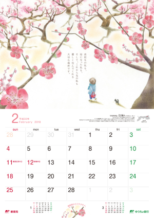 ゆうちょマチオモイカレンダー2018