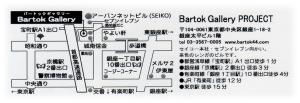 バートックギャラリーのマップ