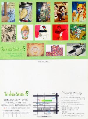 Best Artists Exhibition 13