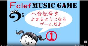 ヘ音記号を読めるようになるゲーム