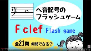 ヘ音記号のフラッシュゲーム