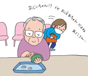 アサコさん