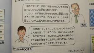 社会科教科書(日本文教出版)